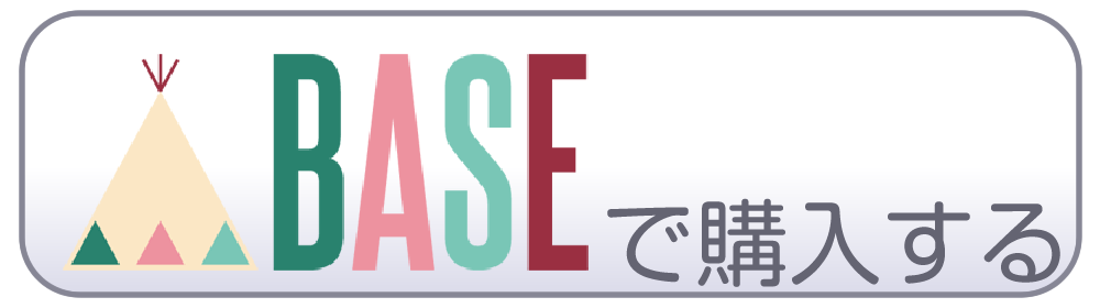 BASEへのリンク